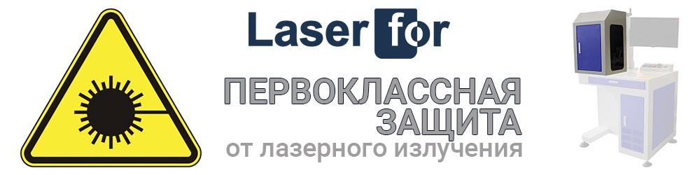 Защита от лазерного излучения
