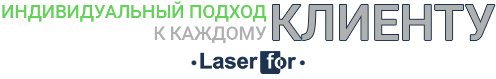 LaserFor