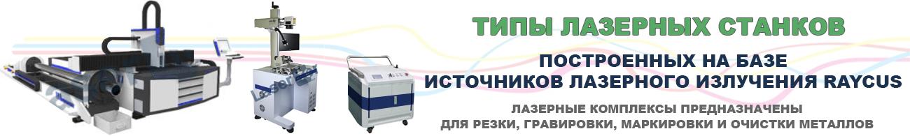 Лазерный станок raycus