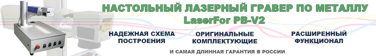 Настольный лазерный гравер по металлу