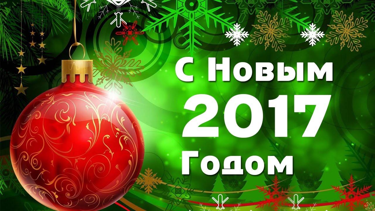 С новым годом LaserFor