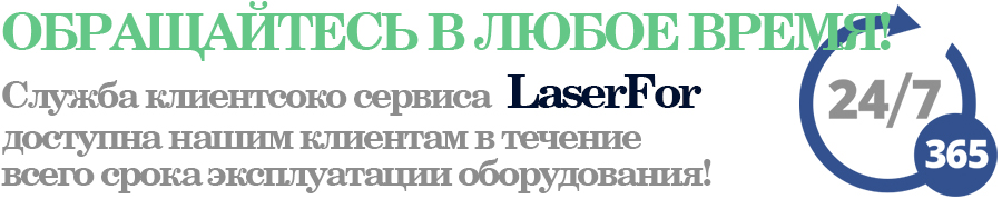 LaserFor клиентский сервис