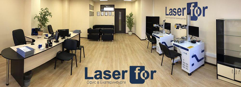 купить лазерный гравер в Екатеринбурге