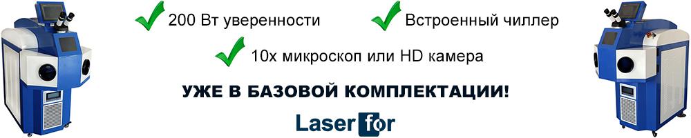 лазерный сварочный аппарат laserfor sd-v1