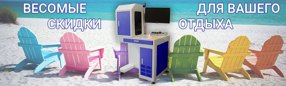 LaserFor Summer sale